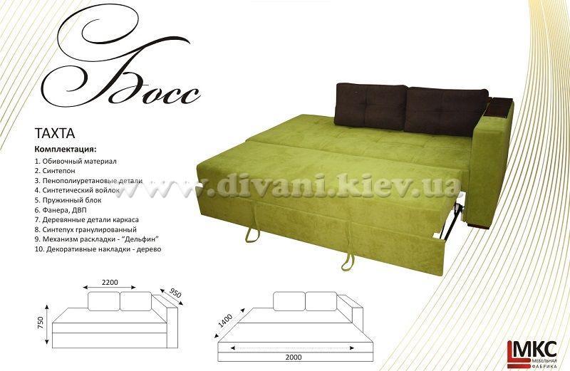 Босс - мебельная фабрика МКС. Фото №3. | Диваны для нирваны