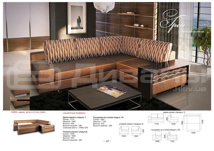 Грей - мебельная фабрика Лівс. Фото №9. | Диваны для нирваны
