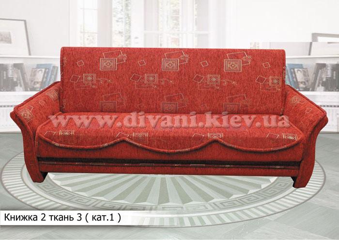 Книжка-2 - мебельная фабрика Мебель Софиевки. Фото №1.   Диваны для нирваны